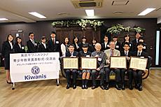 第34回東京キワニスクラブ青少年教育賞表彰式・交流会の開催